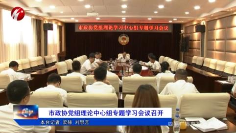 市政协党组理论中心组专题学习会议召开