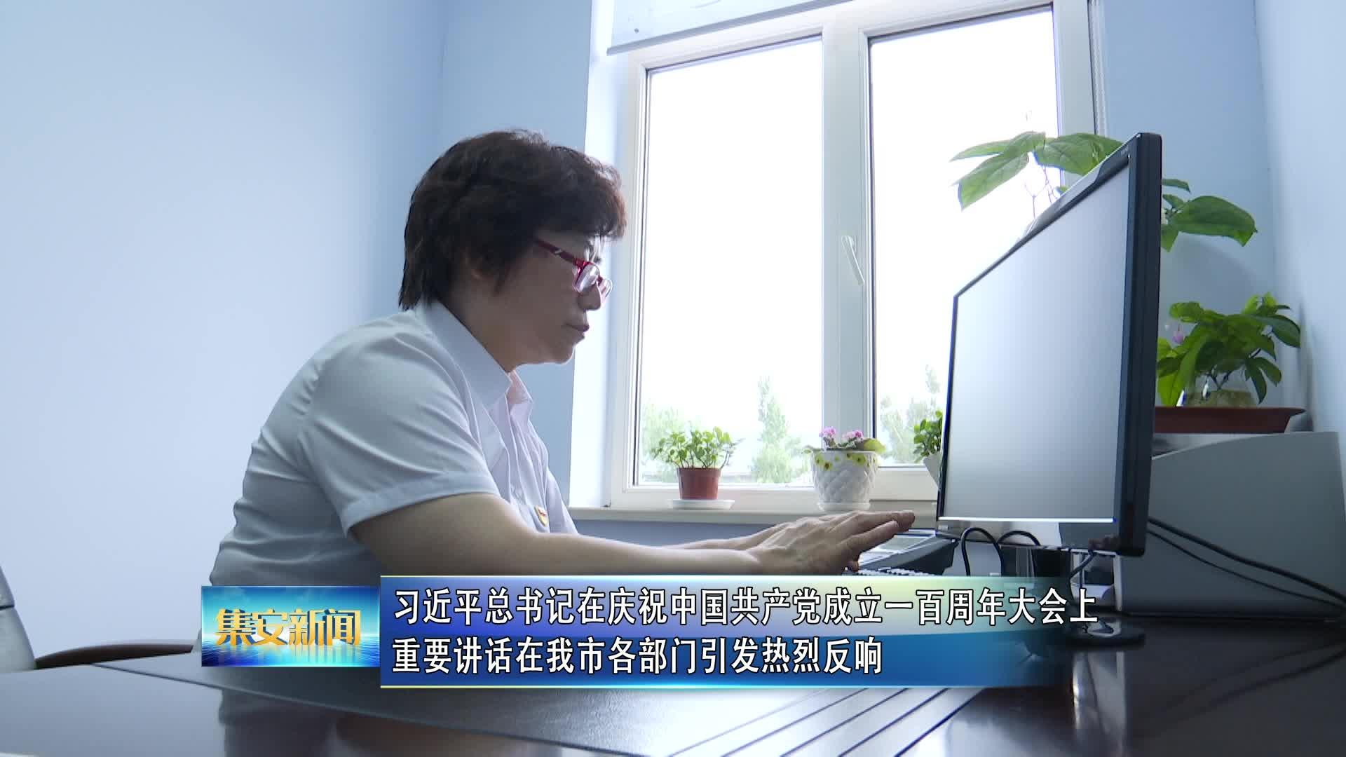 习近平总书记在庆祝中国共产党成立一百周年大会上重要讲话在我市各部门引发热烈反响