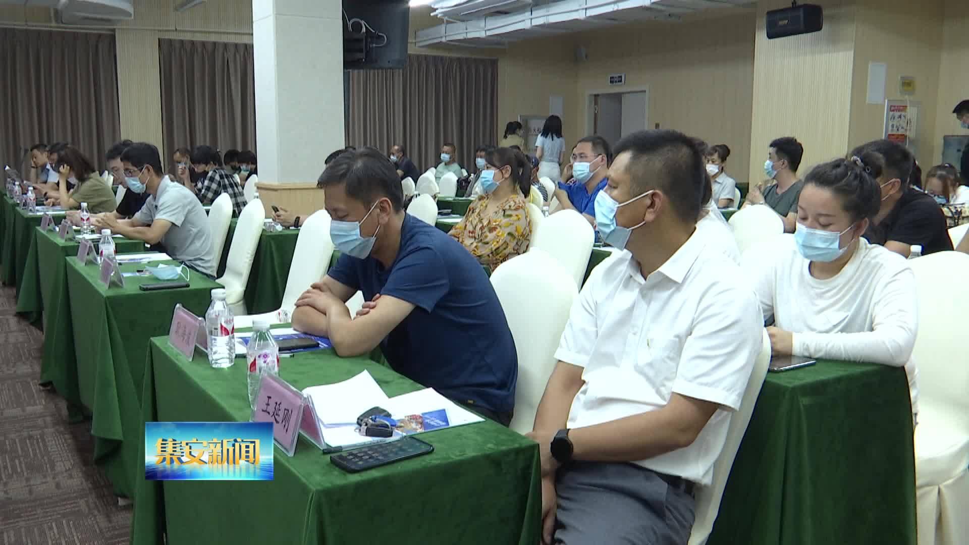 2021年吉林省外贸业务孵化暨RCEP政策宣讲培训班在集举办