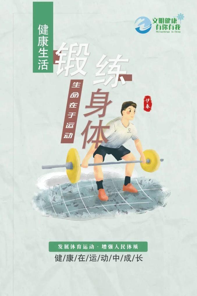 健康生活 锻炼身体