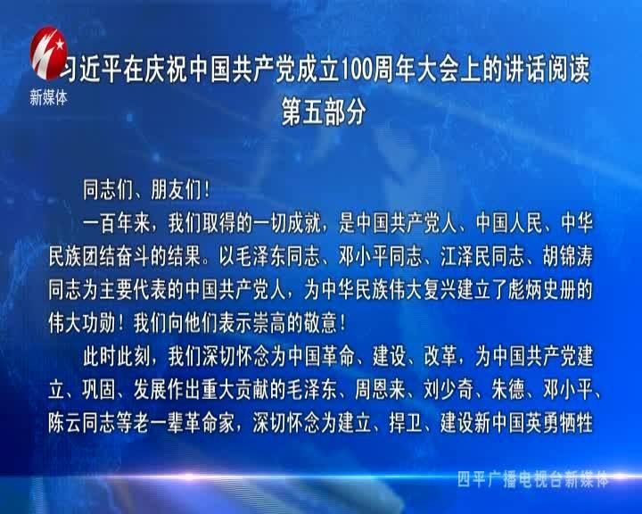 习近平在庆祝中国共产党成立100周年大会上的讲话阅读第五部分