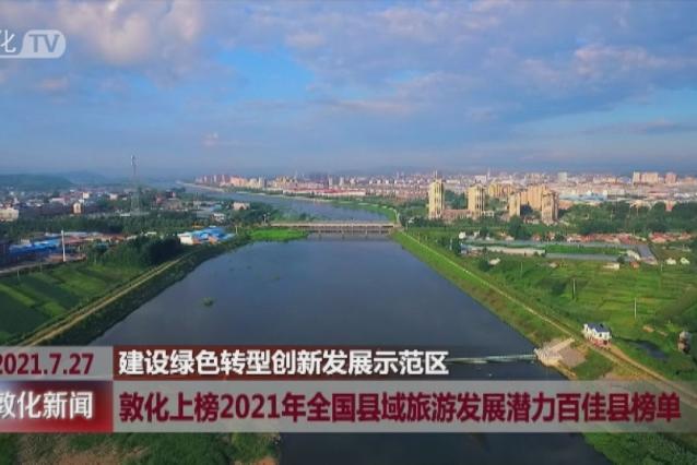 敦化上榜2021年全国县域旅游发展潜力百佳县榜单
