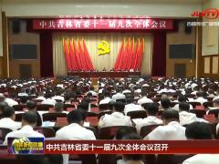 中共吉林省委十一届九次全体会议召开