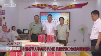敦化市退役军人事务局举办图书捐赠暨红色经典诵读活动
