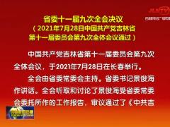 省委十一届九次全会决议(2021年7月28日中国共产党吉林省第十一届委员会第九次全体会议通过)