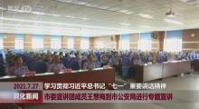 市委宣讲团成员王慧梅到市公安局进行专题宣讲