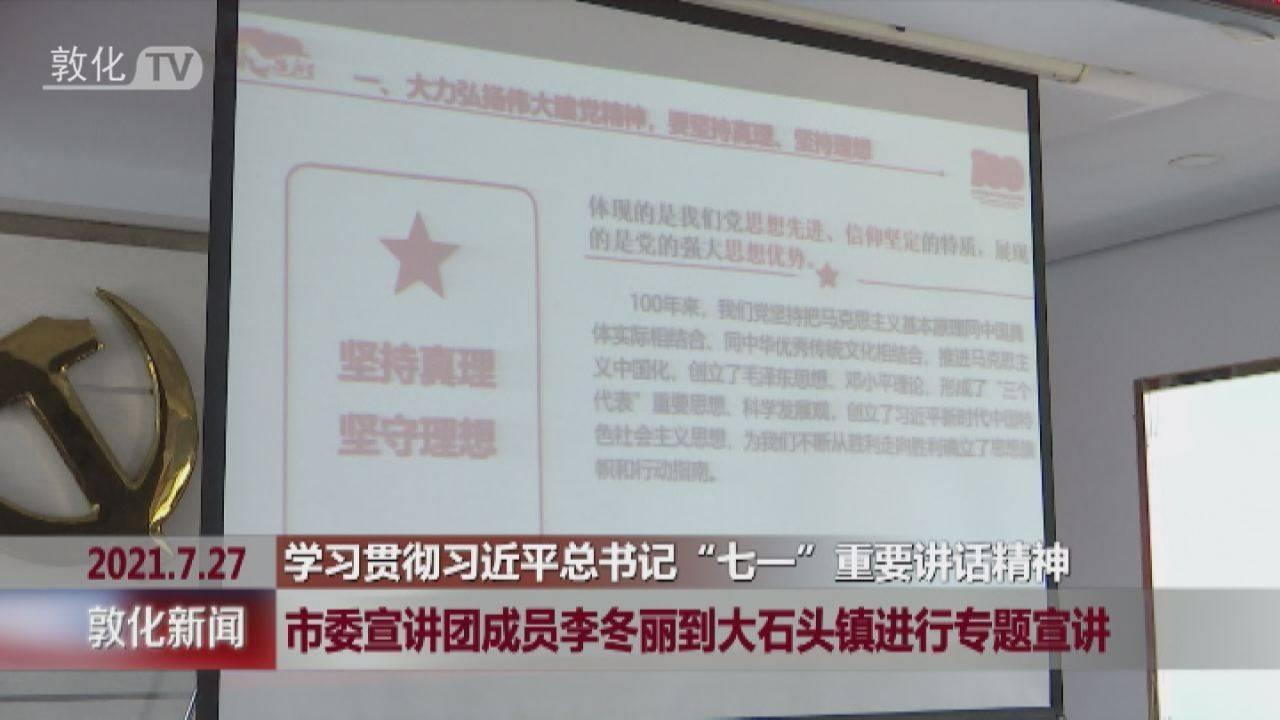 市委宣讲团成员李冬丽到大石头镇进行专题宣讲