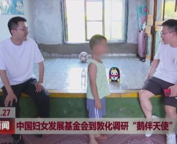 """中国妇女发展基金会到敦化调研""""鹅伴天使""""项目"""