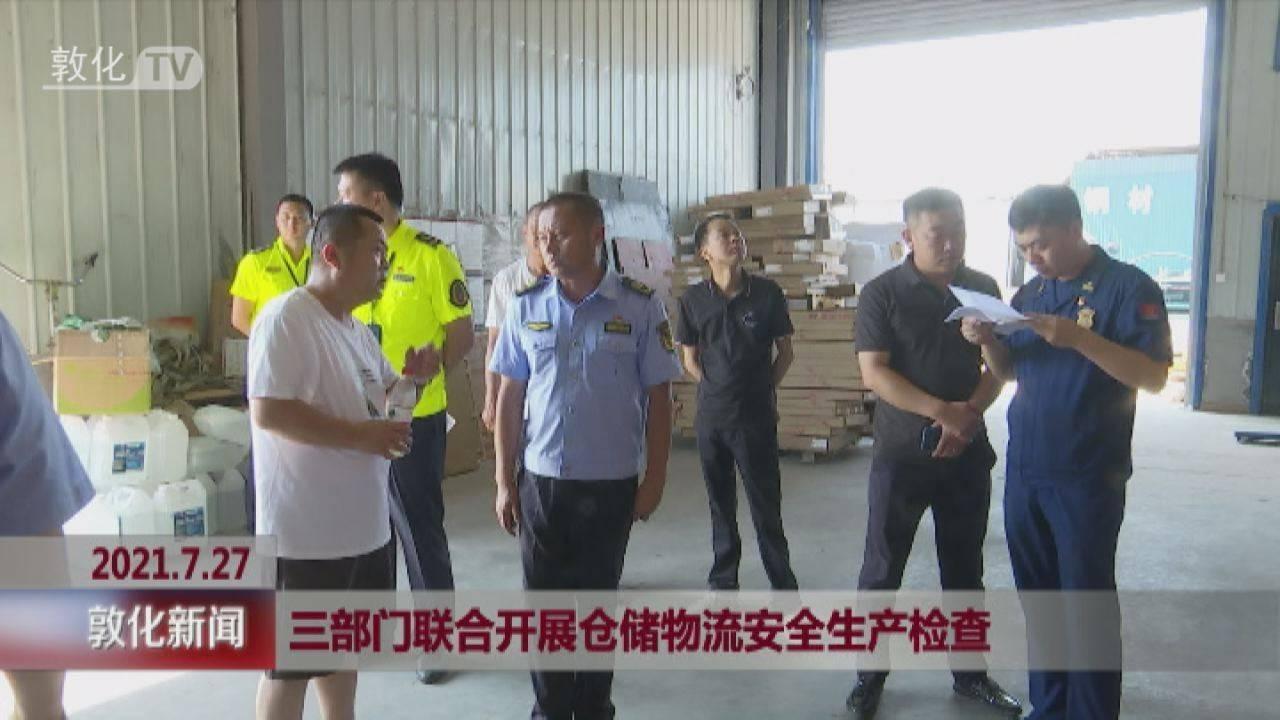 敦化市三部门联合开展仓储物流安全生产检查