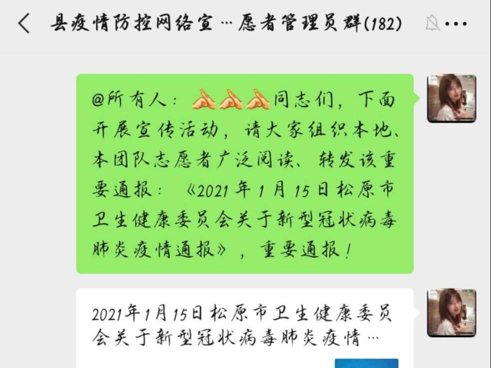 前郭县文明实践中心成立疫情防控网络志愿服务队