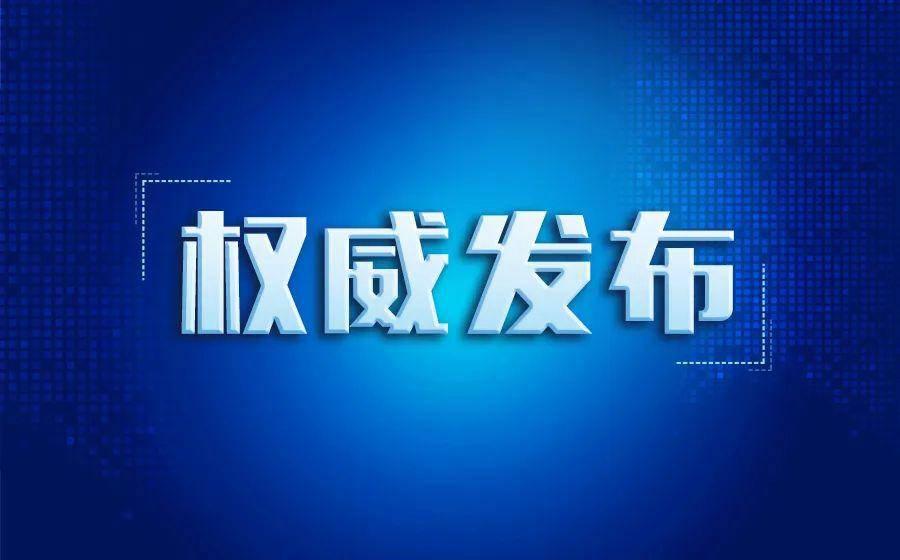 松原市新冠疫情防控指挥部紧急提示(松防公告87号)