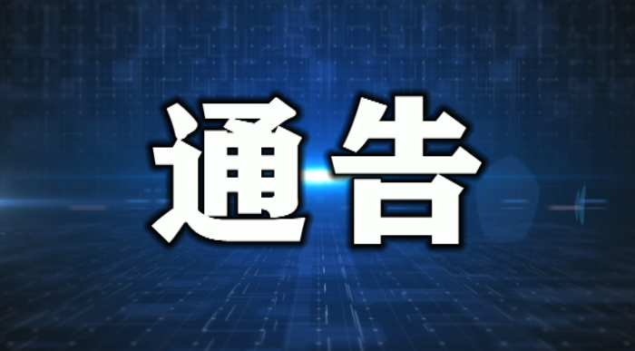 延吉市关于近期新冠肺炎疫情防控工作的通告