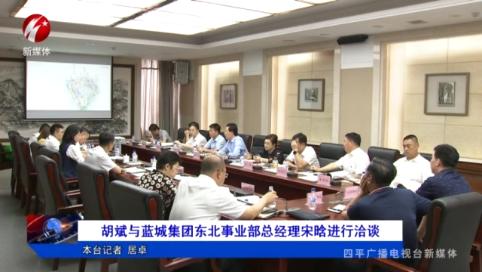 胡斌与蓝城集团东北事业部总经理宋晗进行洽谈