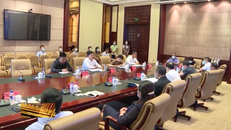 县疫情防控工作领导小组召开疫情防控工作会议