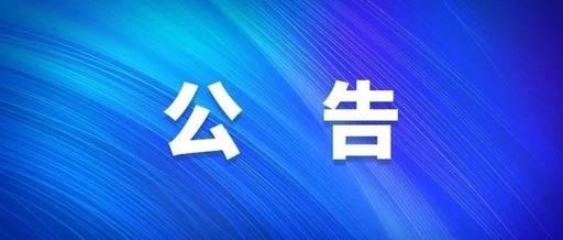 【公告】关于排查浙江省宁波市北仑区等重点地区来(返)松人员的公告