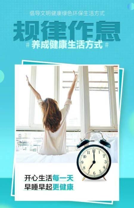 开心生活每一天 早睡早起更健康