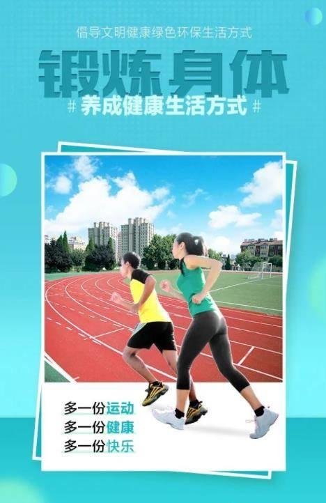 锻炼身体 养成健康生活方式