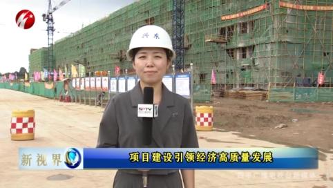 新视界20210826 项目建设引领经济高质量发展