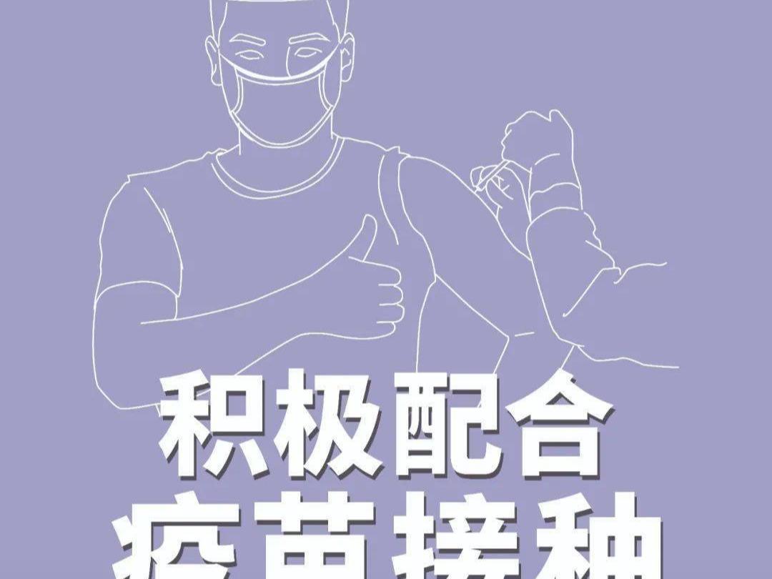 【疫情防控】中秋、国庆将至,这些事至关重要!