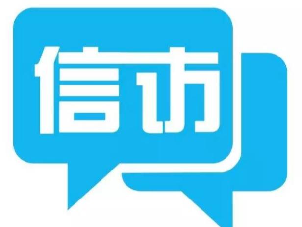 """信访""""小窗口""""事关大情怀,吉林省第一批52件信访件转办完毕"""
