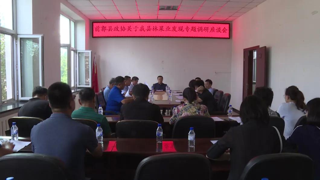 前郭县政协调研组对全县林果业发展情况进行调研