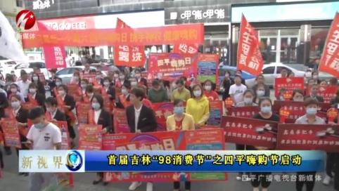 """新视界20210909 首届吉林""""98消费节""""之四平嗨购节启动"""