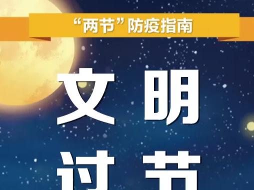 """【众志成城 防控疫情】""""两节""""防疫指南"""