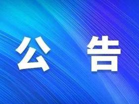 【众志成城 防控疫情】关于排查黑龙江省齐齐哈尔市龙江县等重点地区来(返)松人员的公告