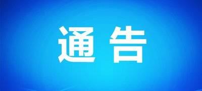 前郭县公安局关于集中治理违法张贴小广告行为的通告