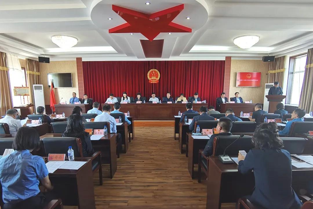 前郭县十八届人大常委会召开第四十次会议