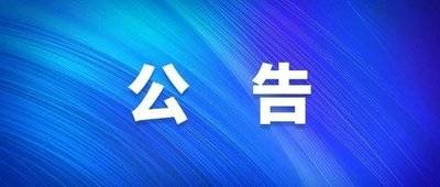【众志成城 防控疫情】关于排查黑龙江省哈尔滨市道里区、南岗区、巴彦县等重点地区来(返)松人员的公告
