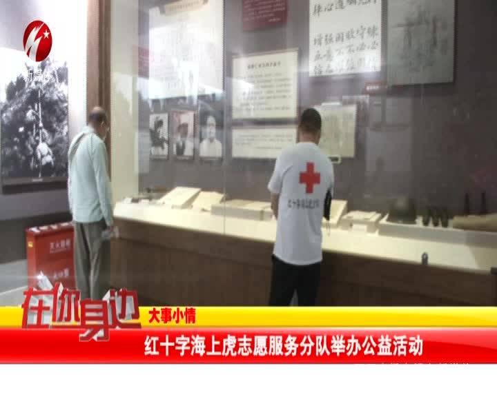 红十字海上虎志愿服务分队举办公益活动