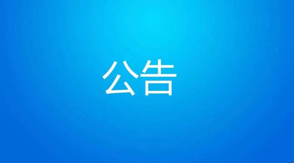 前郭县关于道路运输从业资格证业务停止办理的公告