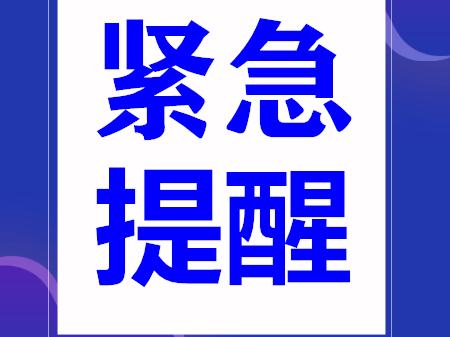【众志成城 防控疫情】疫情防控紧急提醒