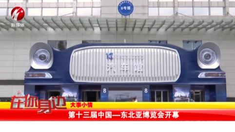 第十三届中国——东北亚博览会开幕