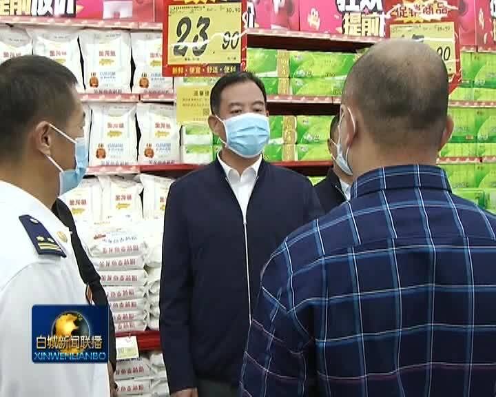 市长李洪慈调研检查安全生产和节日市场供应等工作