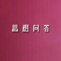 习近平新时代中国特色社会主义思想问答