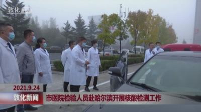 敦化市医院检验人员赴哈尔滨开展核酸检测工作