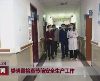娄晓霞检查节前安全生产工作