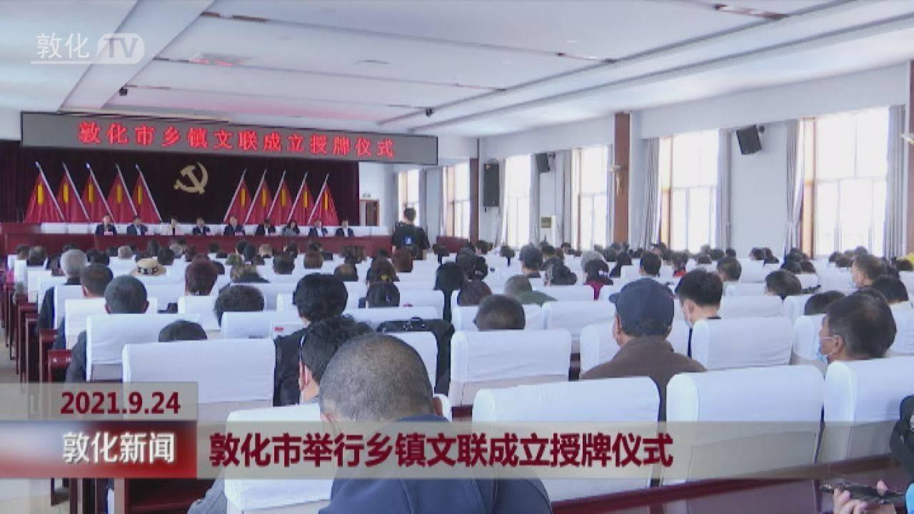 敦化市举行乡镇文联成立授牌仪式