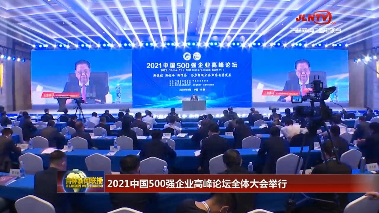 2021中国500强企业高峰论坛全体大会举行