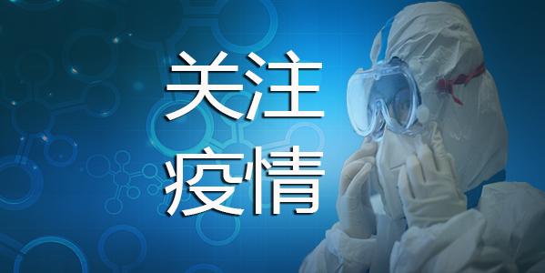 关于排查黑龙江省绥化市等重点地区来(返)松人员的公告