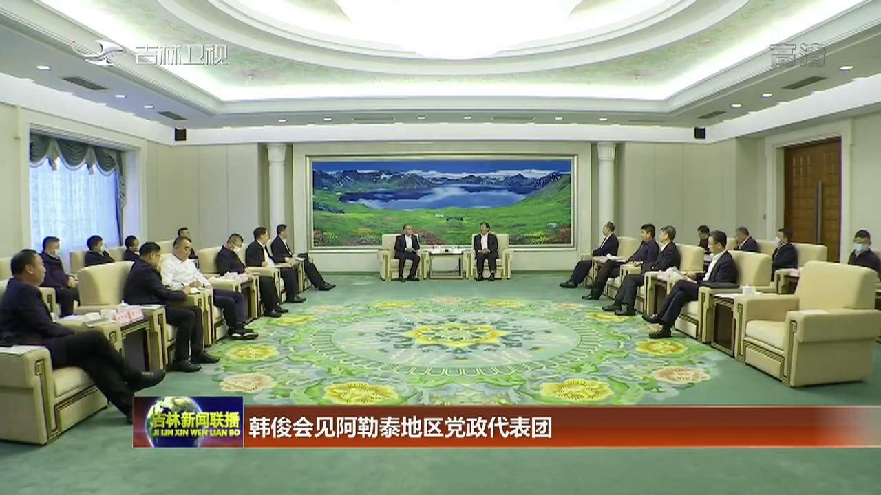 韩俊会见阿勒泰地区党政代表团