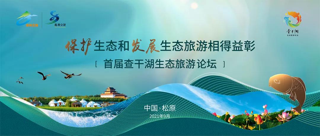 央广网 | 首届查干湖生态旅游论坛在松原举办