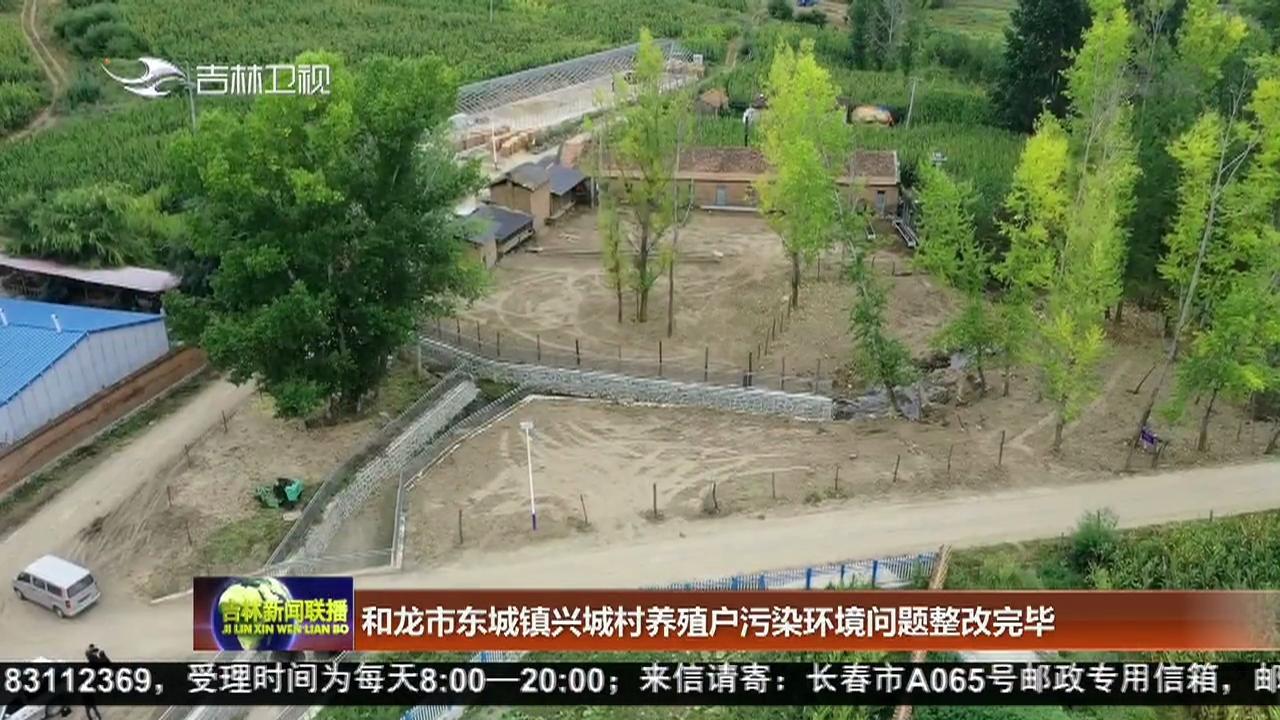 和龙市东城镇兴城村养殖户污染环境问题整改完毕