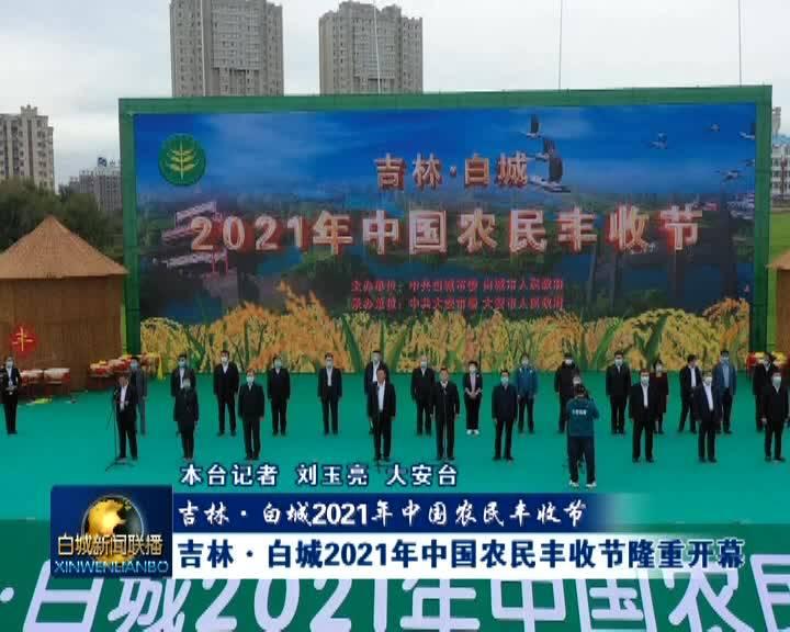 吉林·白城2021年中国农民丰收节丨吉林·白城2021年中国农民丰收节隆重开幕