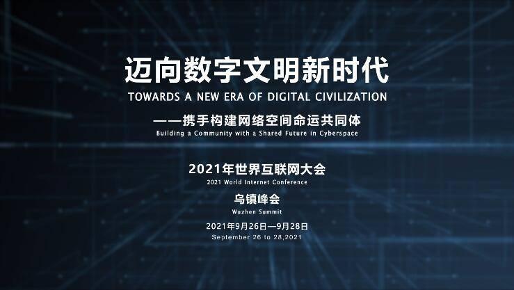 微视频《迈向数字文明新时代——携手构建网络空间命运共同体》