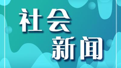 """敦化农商行:""""党建+反洗钱"""" 促进党建经营融合发展"""