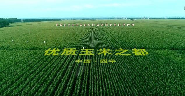 镜观四平——中国·四平玉米产业高质量发展大会