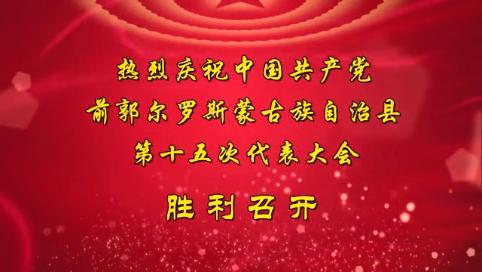 热烈庆祝中国共产党前郭县第十五次代表大会胜利召开
